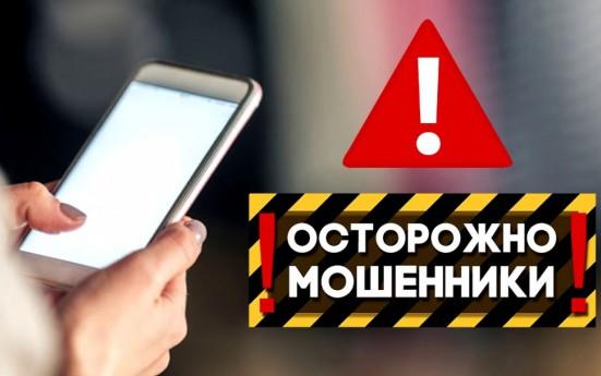 Телефонные мошенники»: что нужно знать, чтобы не стать жертвой - Объявления  - Прокуратура - Государственные организации информируют - Сельское  поселение Тундрино