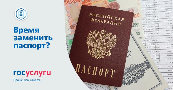 Загранпаспорт через госуслуги сроки изготовления 2017 московская область