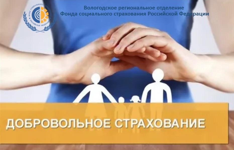 добровольное страхование нетрудоспособности