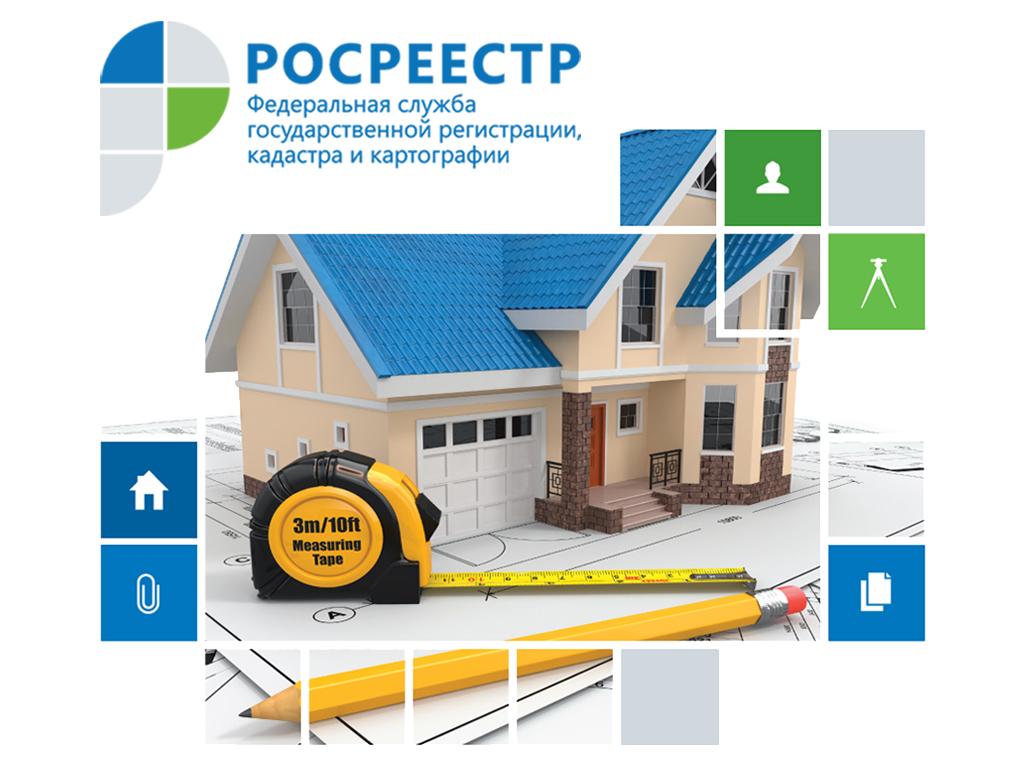 информационное взаимодействие при ведении государственного кадастра недвижимости