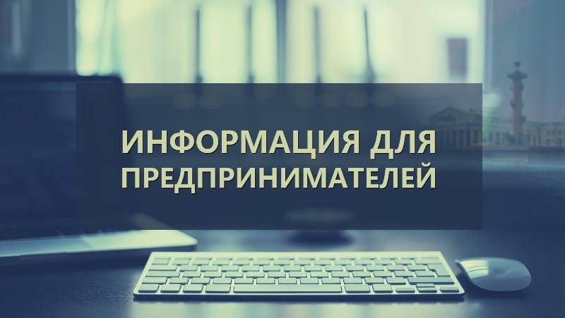 вниманию предпринимателей