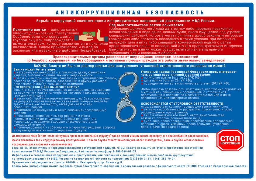 уголовный кодекс взятка должностному лицу