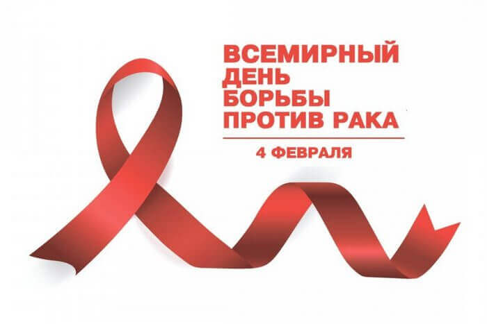 Картинки по запросу Всемирный День борьбы против рака