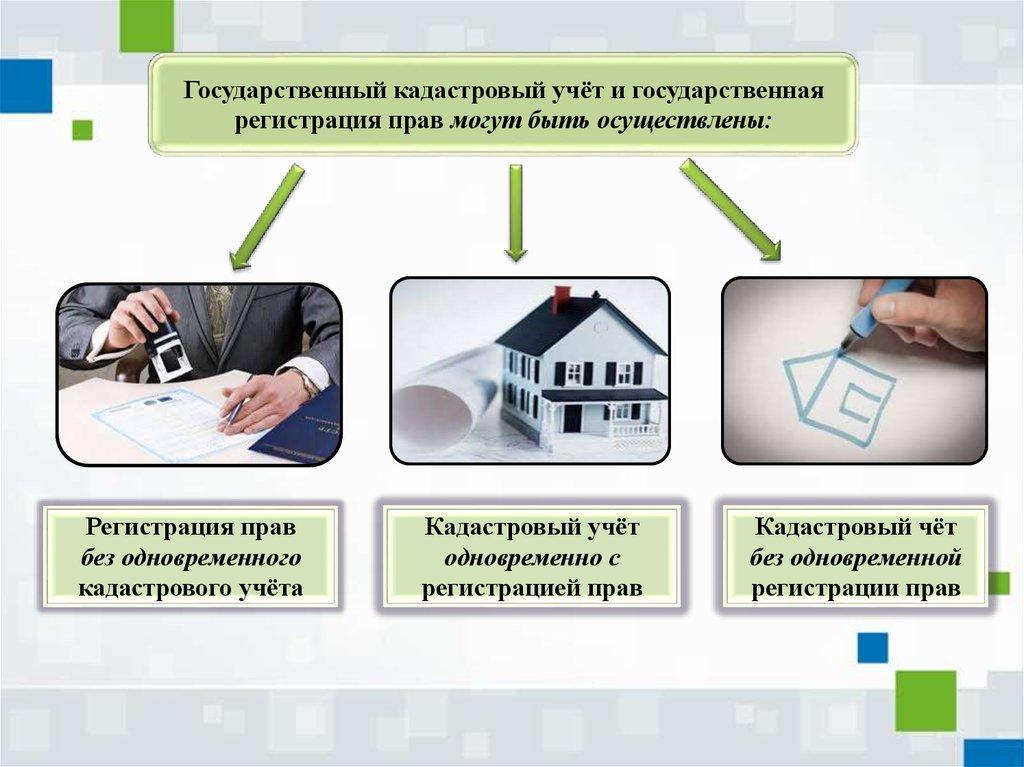 значение кадастрового учета объектов недвижимости