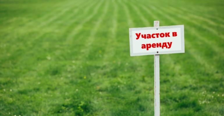 аукционы по аренде земельных участков