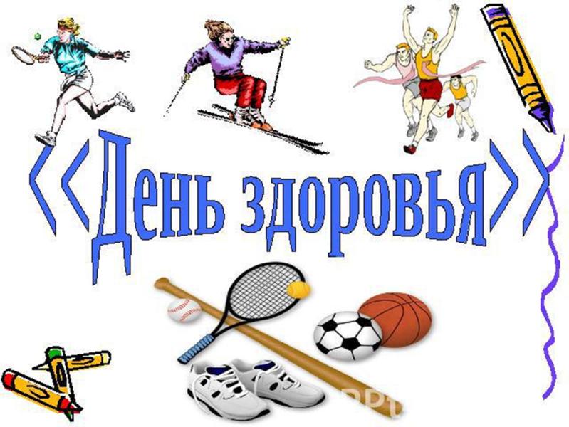 День здоровья в Свердловской области