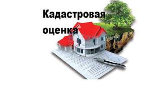 государственная оценка кадастровой стоимости земельных участков
