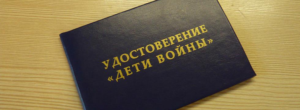 В Курской области детям войны ко Дню Победы выплатят по 1,5 тысячи рублей