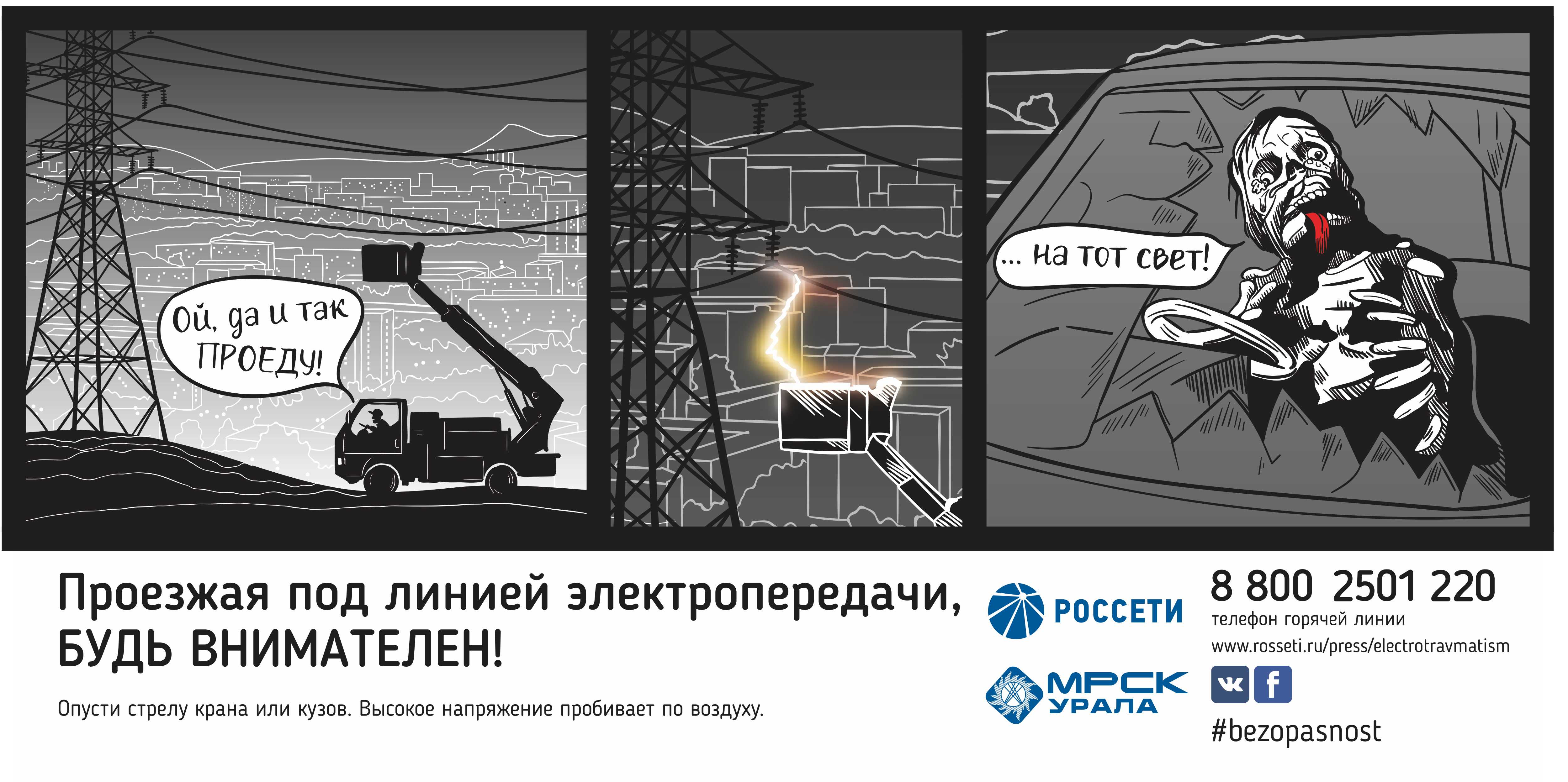 Комиксы электробезопасность стенд электробезопасность технические меры электробезопасности