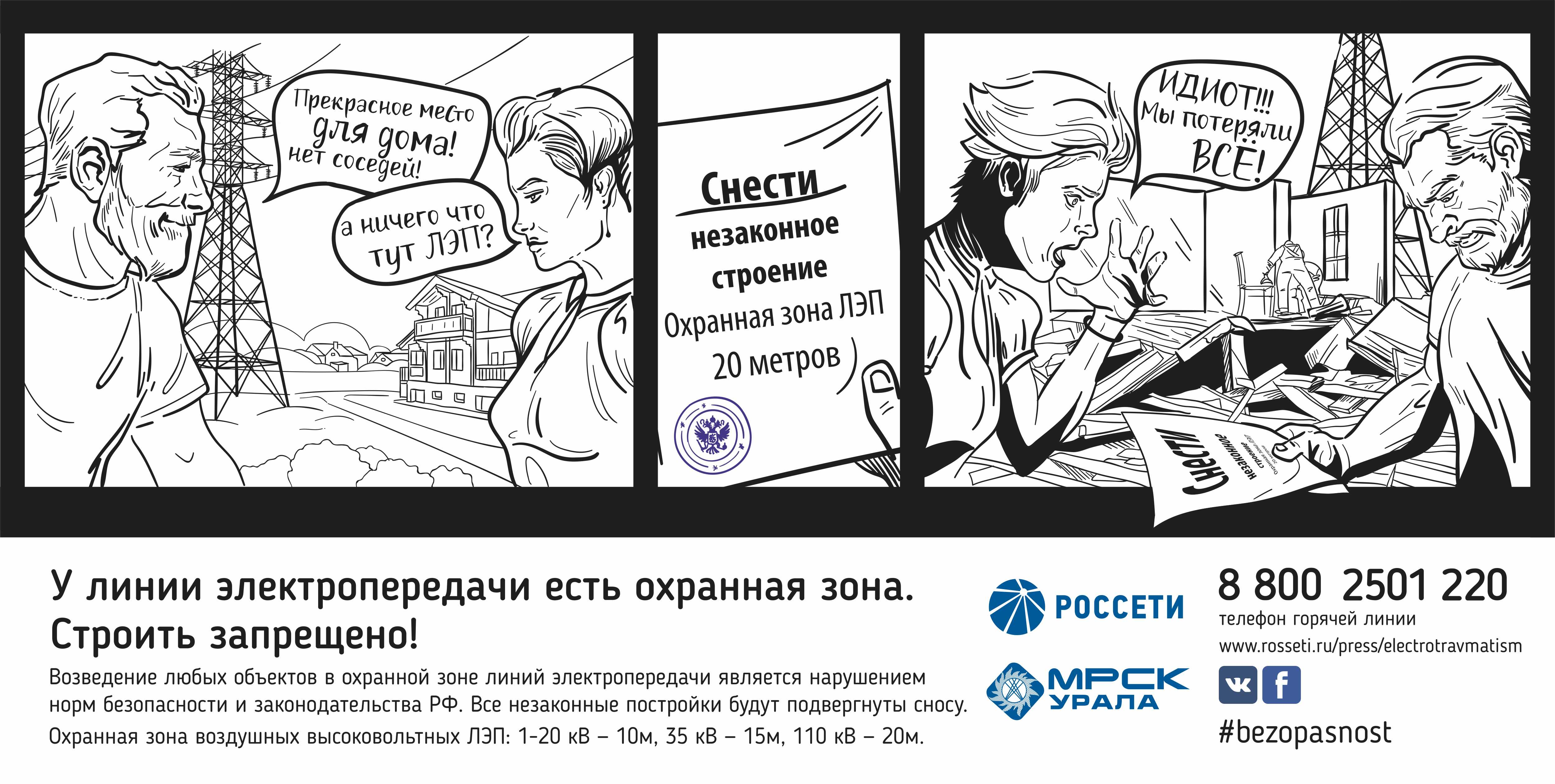 Электробезопасность комиксы инструкция по электробезопасности при эксплуатации электроустановок