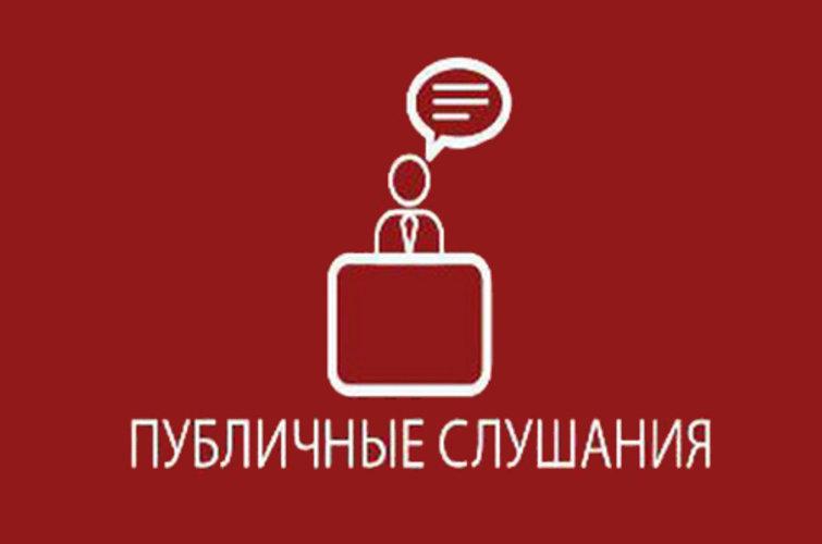 Объявление  о публичных слушаниях