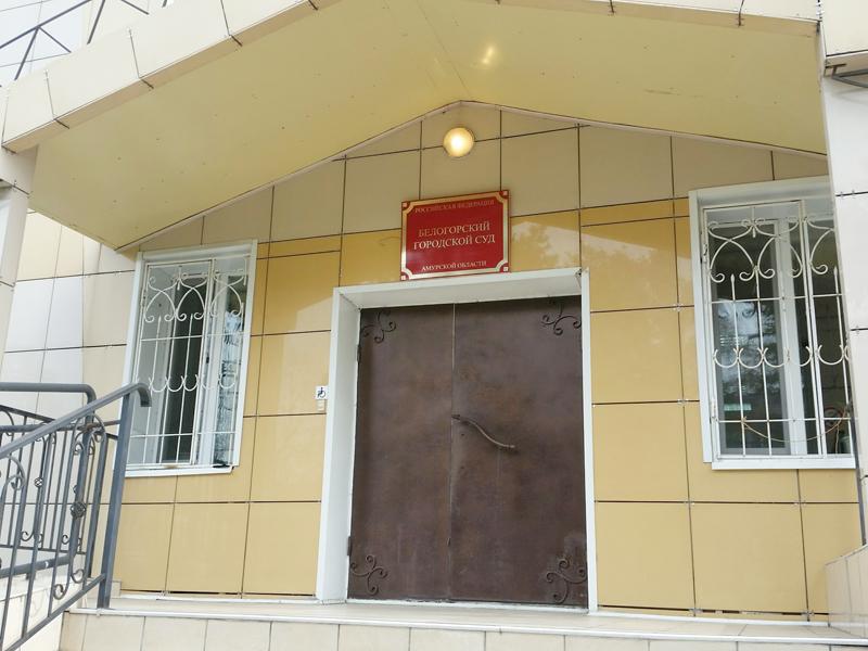 белогорский городской суд
