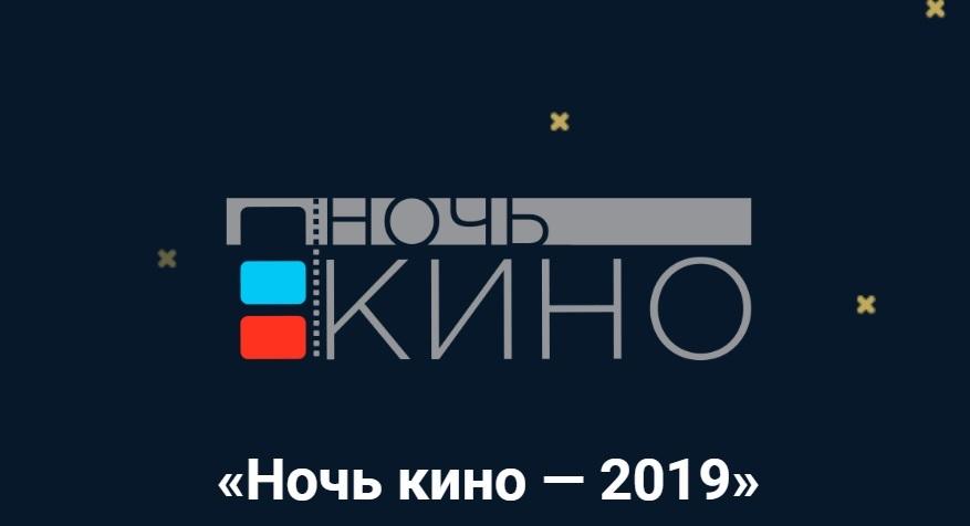 определены фильмы всероссийской акции ночь кино 2019 года