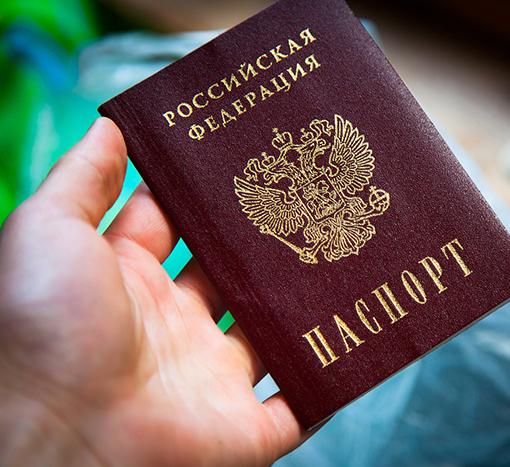 Как подать на загранпаспорт в новосибирске