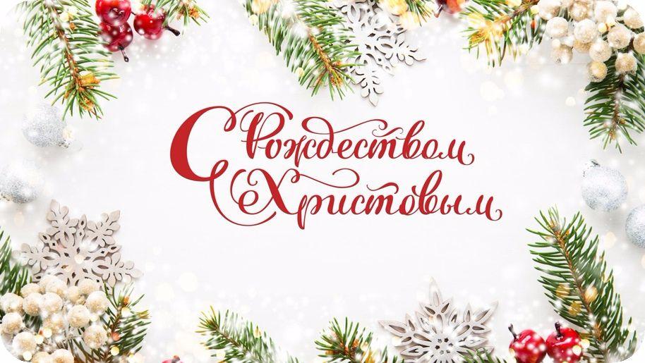 7 января - Рождество Христово - Поздравления - Поздравления - Воскресенский  муниципальный район
