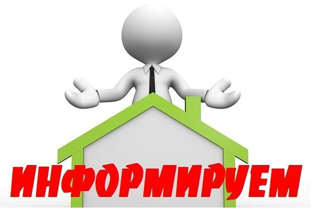 Внимание! - Объявления - Управление по имуществу и земельным ...