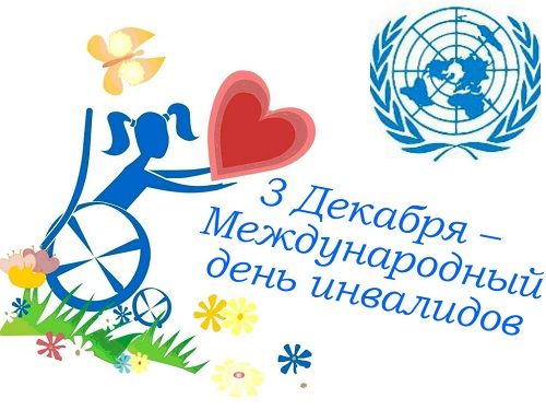 3 декабря - Международный День инвалидов. - Муниципальные новости -  Новости, объявления, события - Сельское поселение Кичменгское