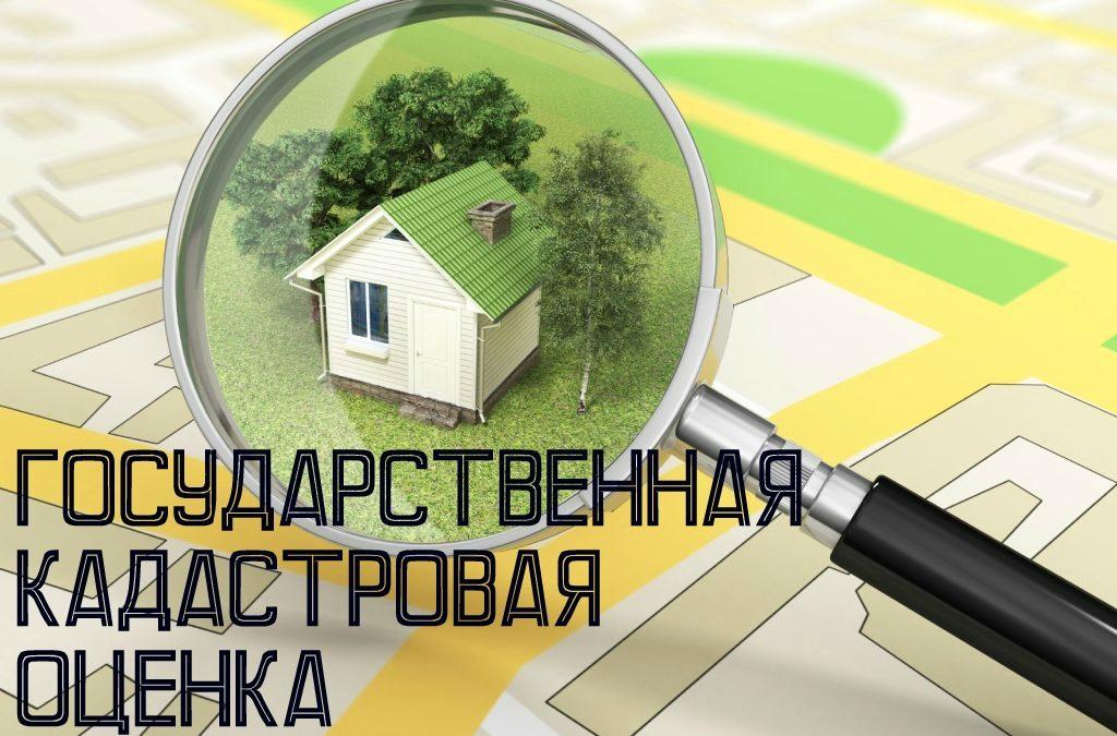 Государственная кадастровая оценка недвижимости в Вологодской ...