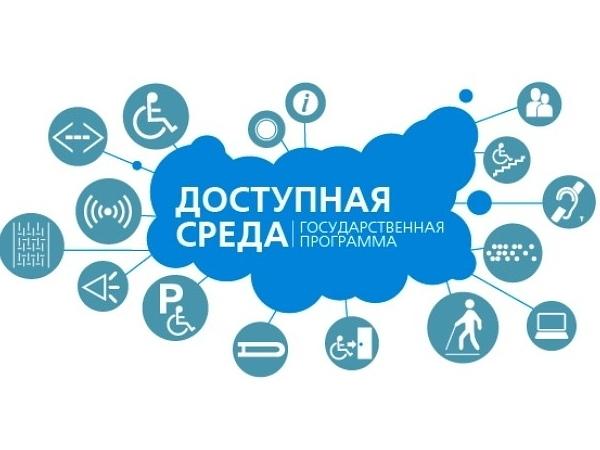 Кадастровая палата создаёт доступную среду для инвалидов - Новости ...
