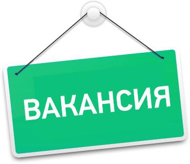 Внимание, вакансии! - Объявления - Новости, объявления, события -  Администрация города Невинномысска