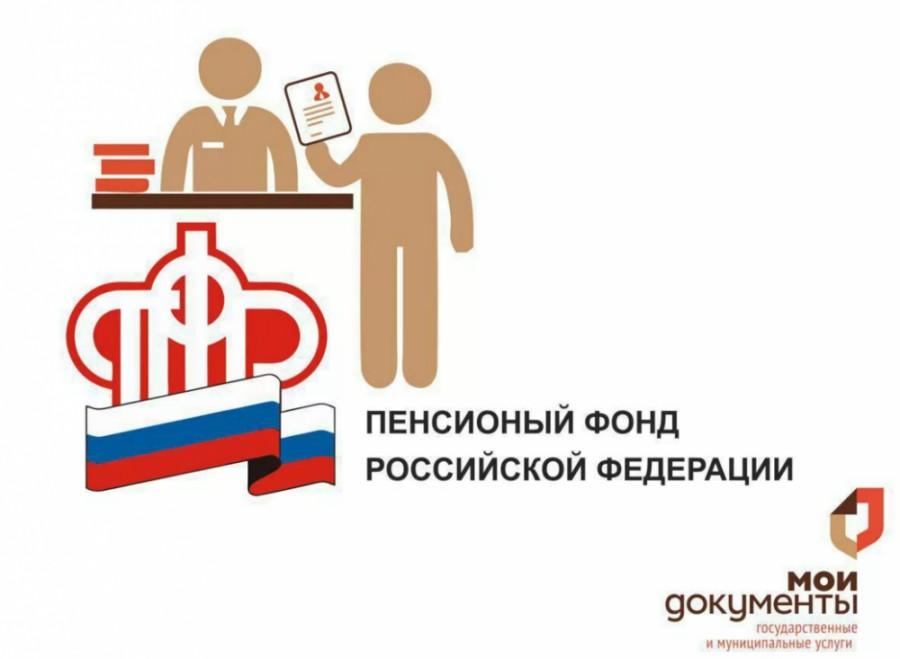 Услуга информирование граждан об отнесении к категории граждан предпенсионного возраста согласие негосударственный пенсионный фонд личный кабинет физического лица