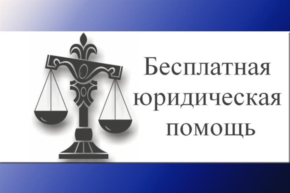 юридическое бюро бесплатные консультации
