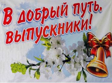 В добрый путь, выпускники! - Районные новости - Новости - Газета ...