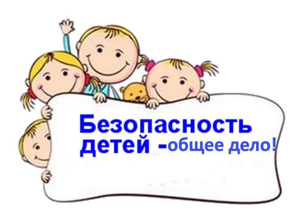 Безопасное детство» - Статьи - Сайт Чухломской общественно-политической  газеты «Вперёд»