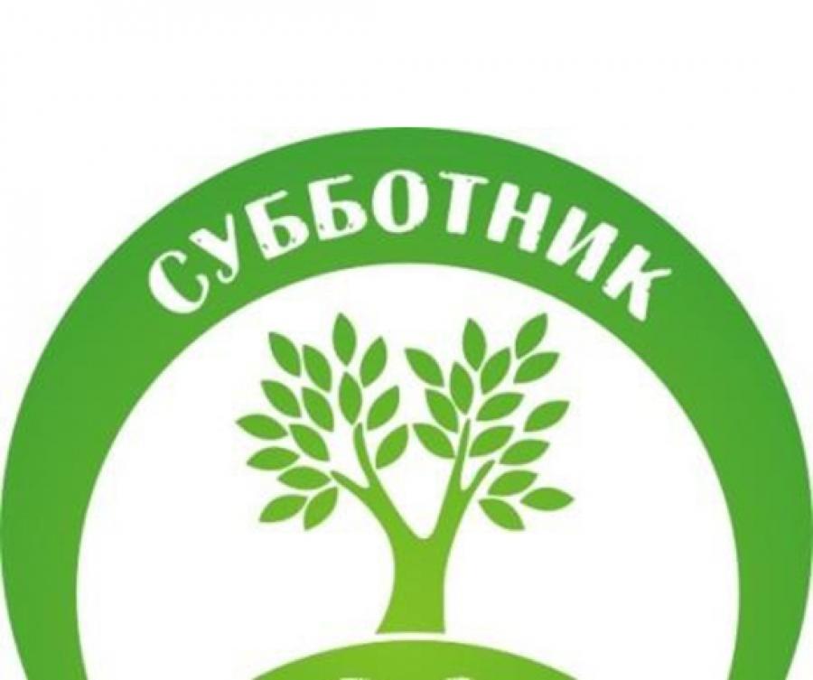 Экологические субботники - Статьи - «Знамя Октября». Газета ...